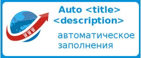 Фото Модуль заполнения метаданных категорий и товаров