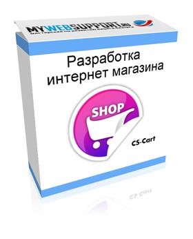Фото Создание Интернет магазина CS-cart