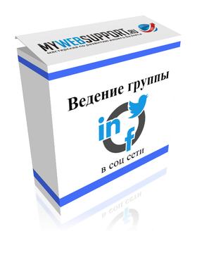 Фото Ведение группы в Вконтакте Премиум